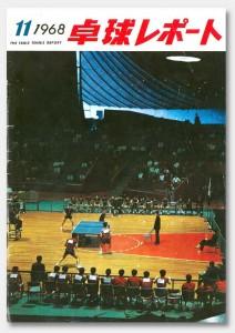 卓球レポート(1968年11月号)