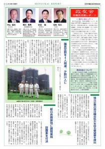 政友会レポート(表)