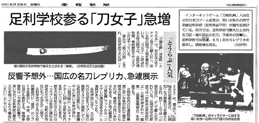 産経新聞記事(刀女子)