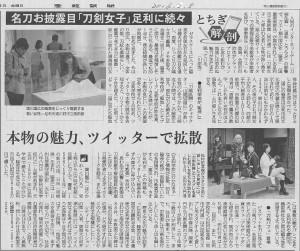 コスプレ記事(産経新聞)