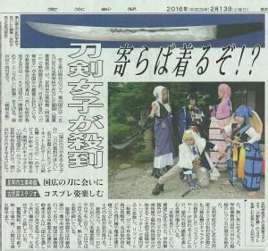 コスプレ記事(東京新聞)