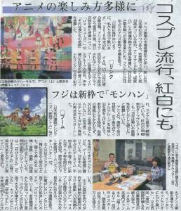 コスプレ記事(下野新聞)