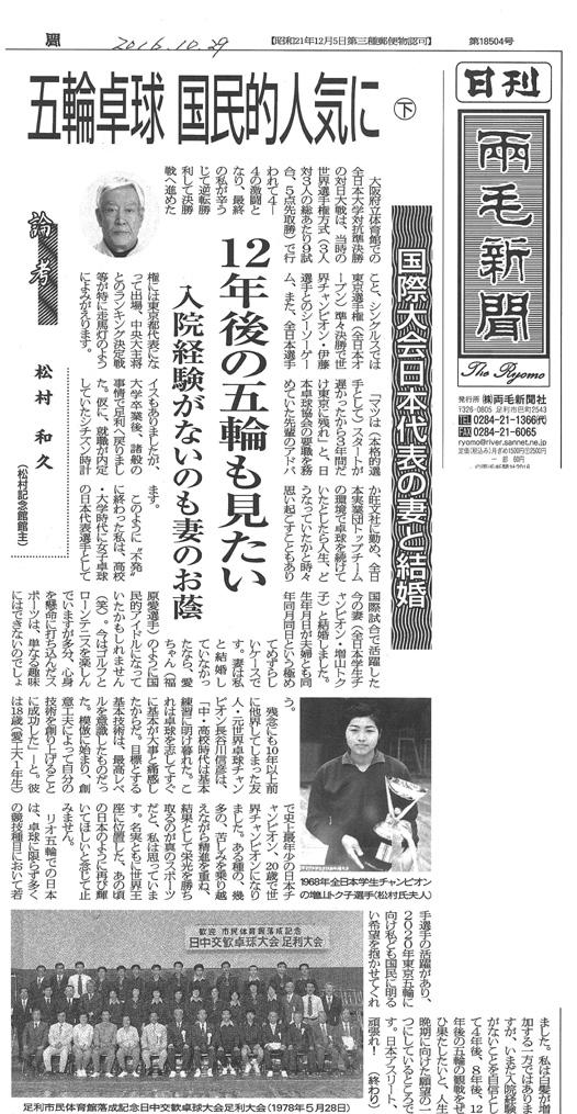 両毛新聞記事(下)