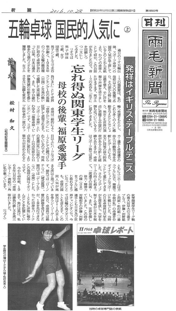 両毛新聞記事(上)